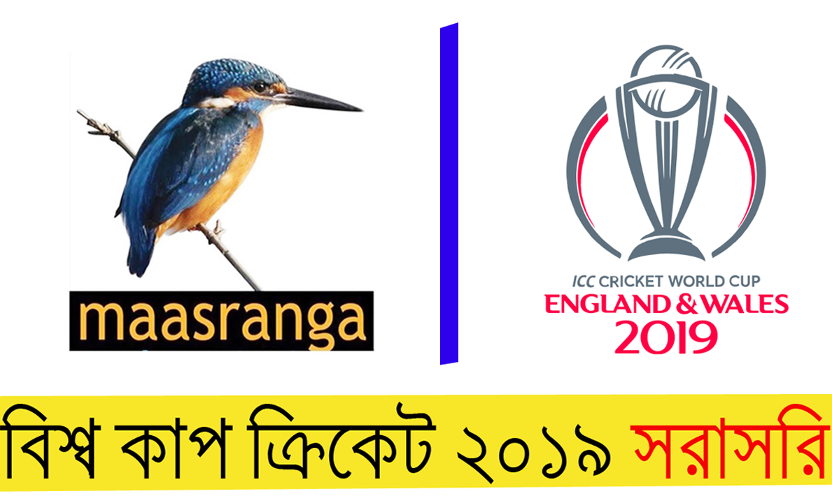 ICC Cricket World Cup 2019 Live on Maasrangla TV - BD Sports