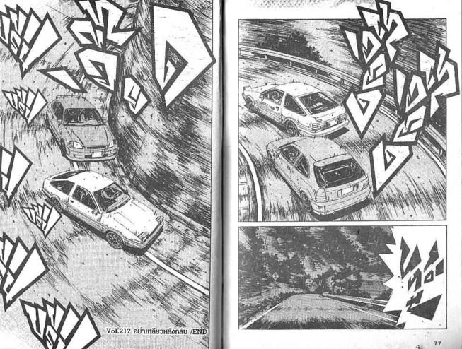Initial D - หน้า 37