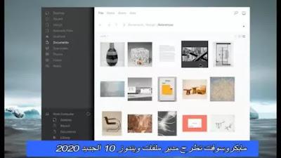 مايكروسوفت تطرح مدير ملفات ويندوز 10 الجديد 2020