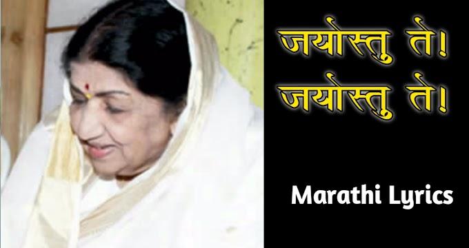 Jayostute Lyrics In Marathi | Vinayak Damodar Savarkar