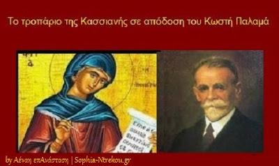 Τροπάριο της Αγίας Κασσιανής  στη Δημοτική Γλώσσα   σε απόδοση Κωστή Παλαμά