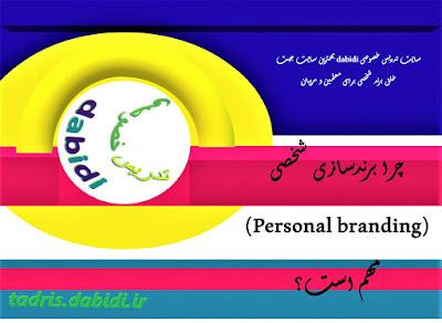 چرا برندسازی شخصی (Personal branding) مهم است؟
