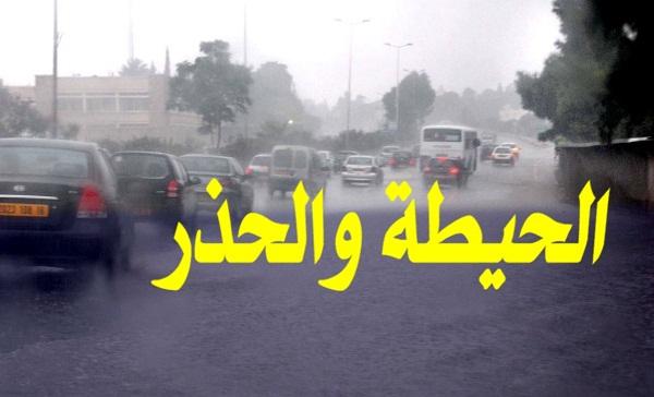 شرطة الشلف تدعو للحيطة والحذر بسبب الإضطراب الجوي