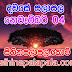 Lagna Palapala Ada Dawase  | ලග්න පලාපල | Sathiye Lagna Palapala 2020 | 2020-11-04