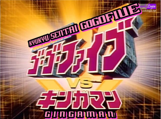 Kyukyu Sentai GoGoV & Gingaman The Movie Subtitle Indonesia