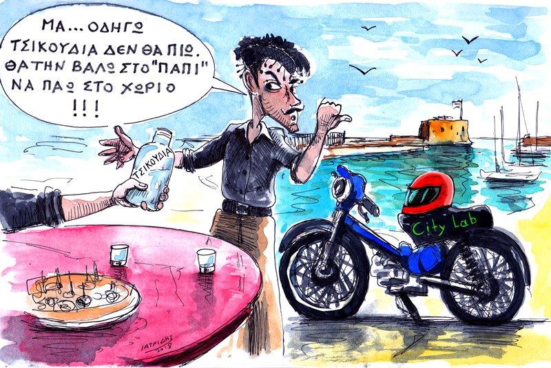 Τσικουδιά ως βιοκαύσιμο είναι το θέμα της γελοιογραφία του IaTriDis με αφορμή έναν Κρητικό που κατασκέυασε ενα μηχανάκι που ως καύσιμο χρησιμοποιεί τσικουδιά.