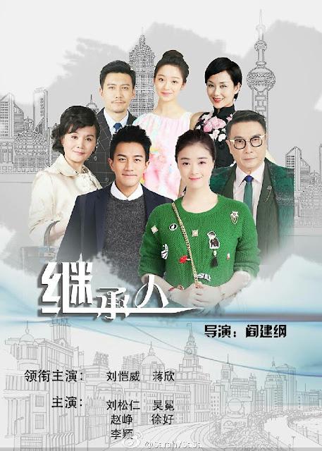 Heirs Chinese drama