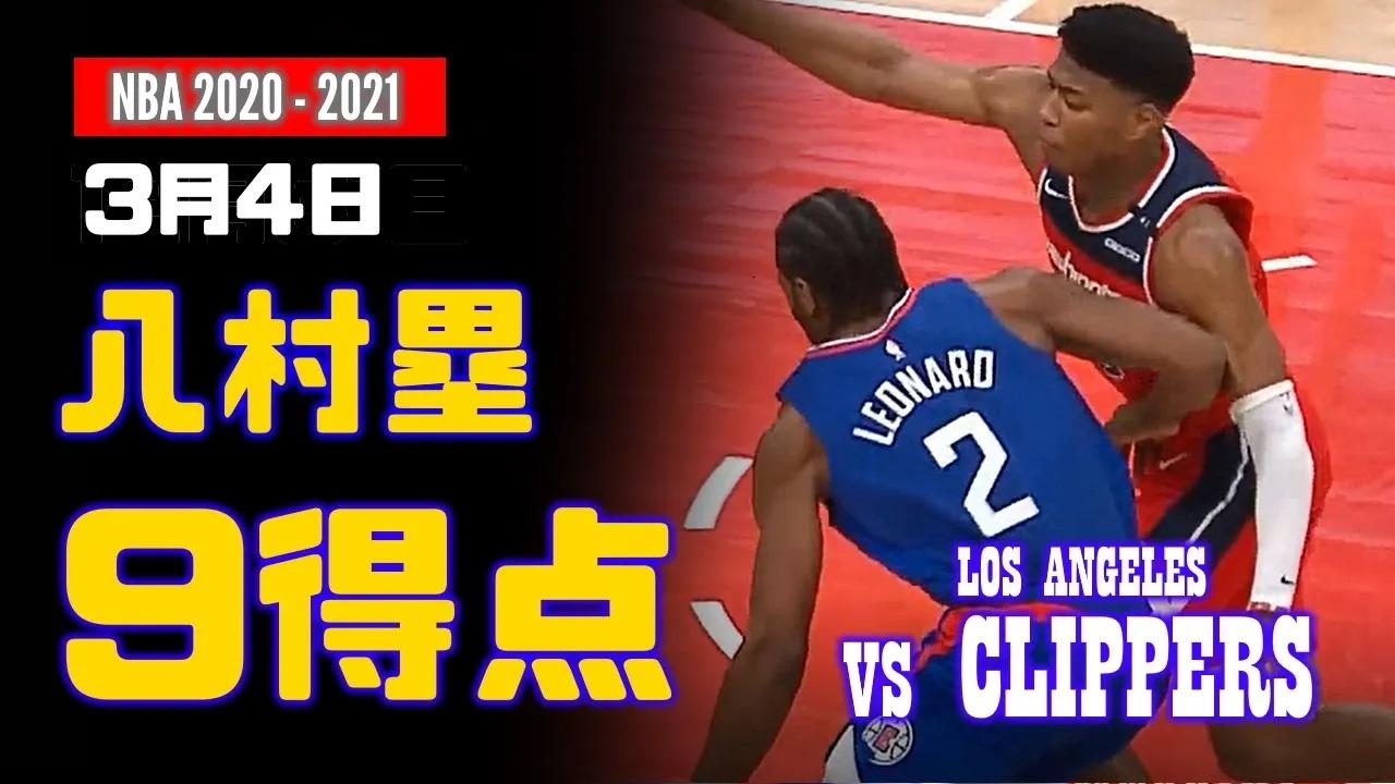 Rui Hachimura 9pts vs LAC   March 4, 2021   2020-21 NBA Season