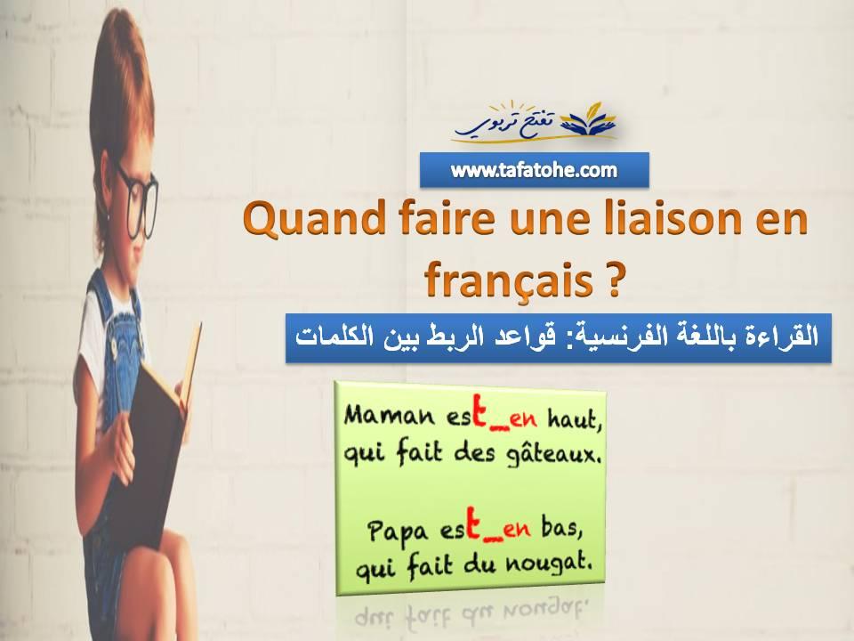 تعلم القراءة باللغة الفرنسية: قواعد الربط بين الكلمات