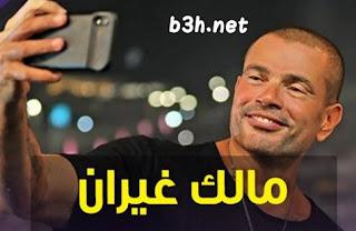 مالك غيران عمرو دياب