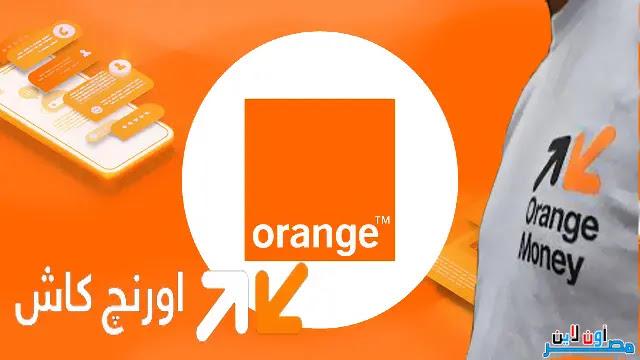 اورانج كاش - خدمة اورانج كاش - كيفية الاشتراك  فى اورانج كاش - أرقام خدمة اورانج كاش - معلومات عن اورانج كاش - Orange Cash - طريقة أستخدام اورانج كاش - ارقام خدمات اورانج - اورانج