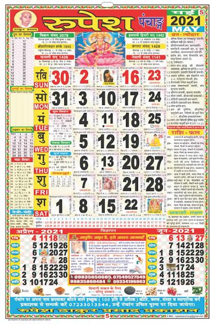 May 2021 - Rupesh Thakur Prasad Calendar