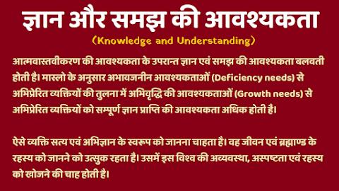 ज्ञान और समझ की आवश्यकता (Knowledge and Understanding)