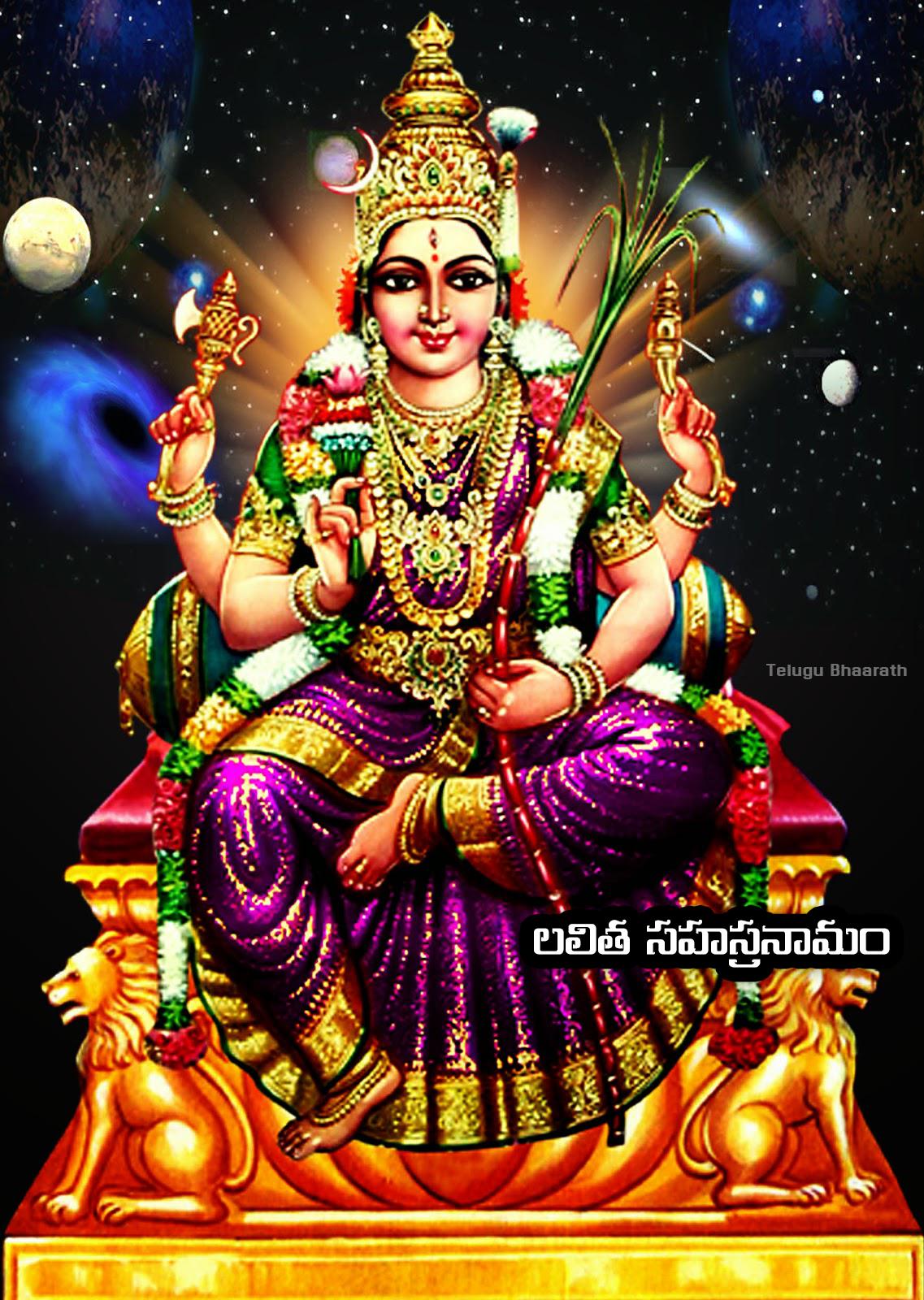 శ్రీ లలితా సహస్రనామం - అర్ధం, పరమార్ధము - Lalitha Sahsranaamam