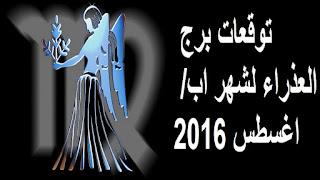توقعات برج العذراء لشهر اب/ اغسطس 2016