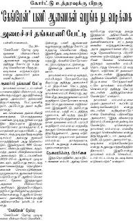'கேங்மேன்' பணி ஆணைகள் வழங்க நடவடிக்கை