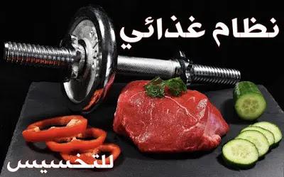 أفضل نظام غذائي للتخسيس وحرق الدهون بسرعة رهيبة