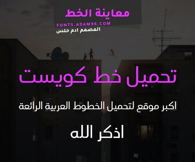 تحميل خط كويست العربي الرائع اجمل الخطوط العربية