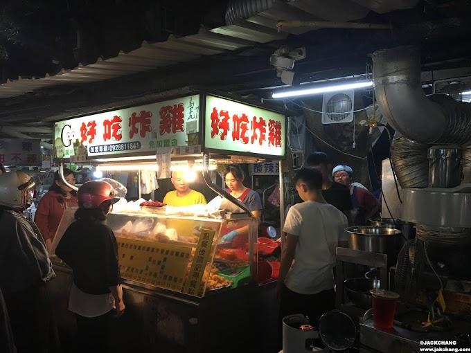 食|台北【南機場夜市】好吃炸雞,台式炸雞要吃熱騰騰現炸的。