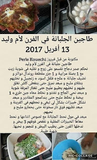 oum walid wasafat ramadan 2021 وصفات ام وليد الرمضانية 165