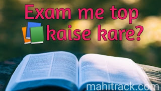 Exam me top kaise kare, exam top in hindi