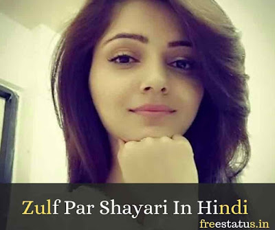 Zulf-Par-Shayari-In-Hindi