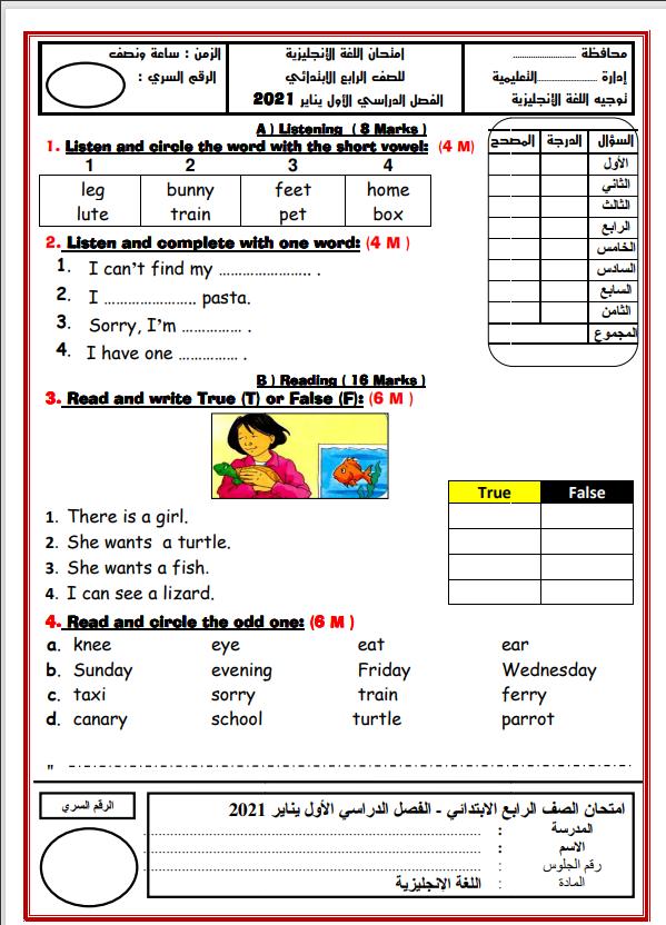 امتحان وورد pdf & word  مطابق للمواصفات مع نموذج الإجابة الصف الرابع الإبتدائى الترم الأول مستر اسامه فتحى