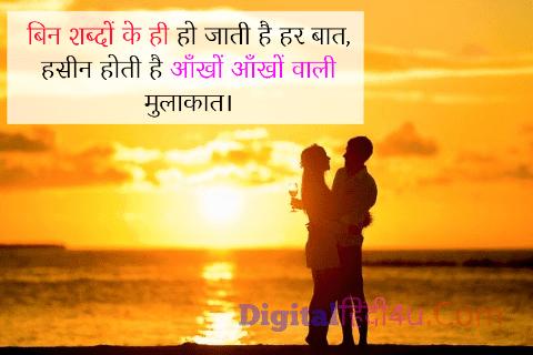hindi romantic status image