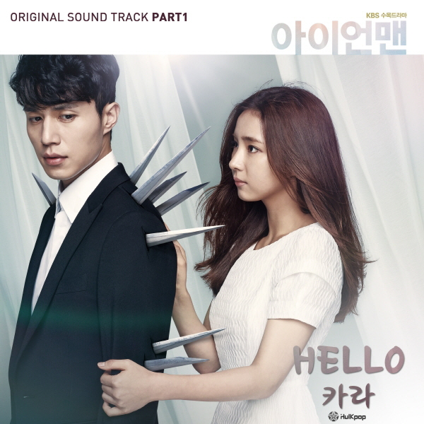 [Single] Park Gyu Ri, Han Seung Yeon (KARA) – Iron Man OST Part 1