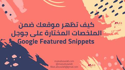 كيف تظهر موقعك على مقتطفات جوجل المميزة Featured Snippets - سيو