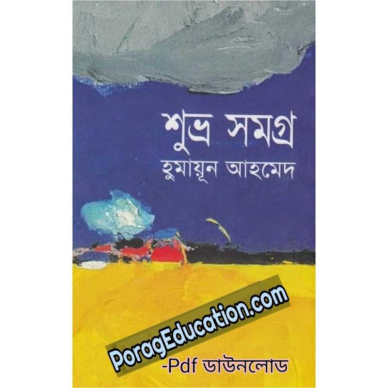 শুভ্র সমগ্র pdf download || shuvro somogro humayun ahmed pdf books