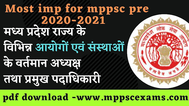 मध्य प्रदेश राज्य के विभिन्न आयोगों एवं संस्थाओं के वर्तमान अध्यक्ष तथा प्रमुख पदाधिकारी -   Madhya Pradesh Current Affairs Gk in Hindi - for mppsc prelims 2020-2021 and mp police exams