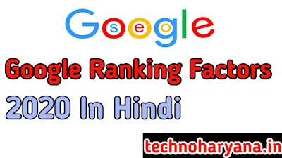 Google Ranking Factors 2020 In Hindi