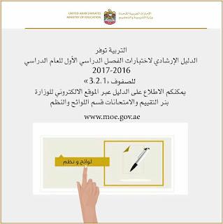 الدليل الإرشادي لاختبارات الفصل الدراسي الأول 2016-2017 الصف الاول