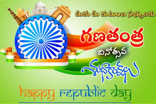 happy republic day sms images in telugu