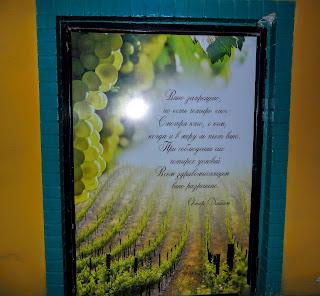 Бахмут. Завод шампанских вин. Стихи Омара Хайяма