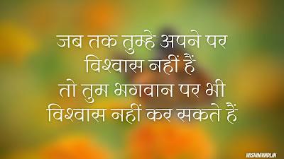 Aaj Ka Suprabhat Suvichar in hindi