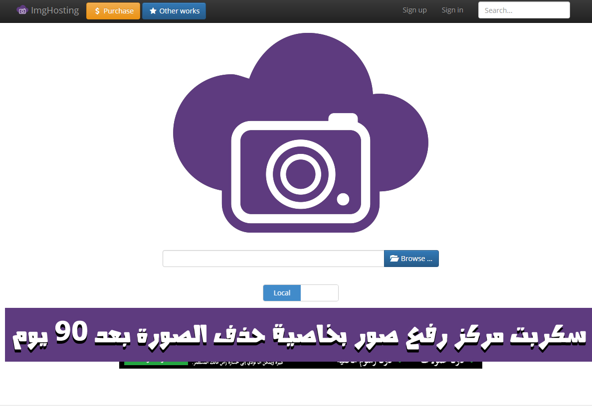 تحميل سكربت ImgHosting مركز رفع صور بخاصية حذف الصورة بعد 90 يوم