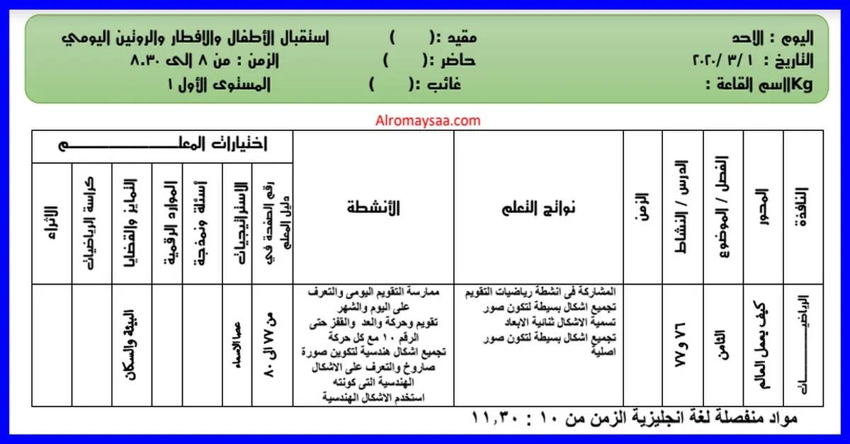 تحضير المستوى الاول KG1 من الاحد 1 مارس الى الخميس 5 مارس