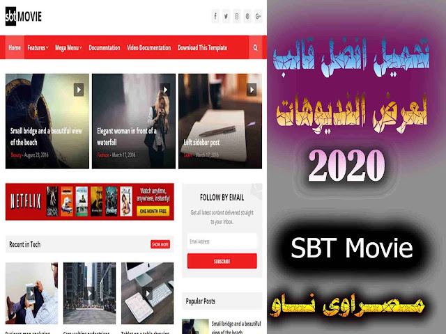 تحميل قالب SBT Movie لعرض الفديوهات والافلام 2020
