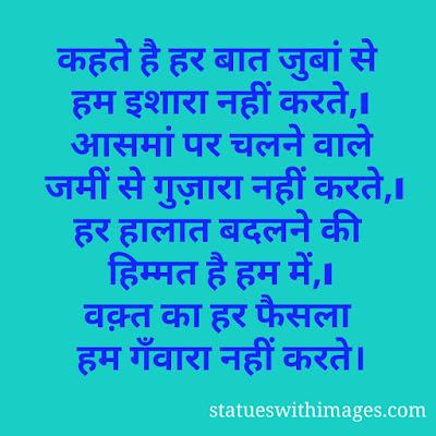 desi status in hindi,cool status for fb in hindi