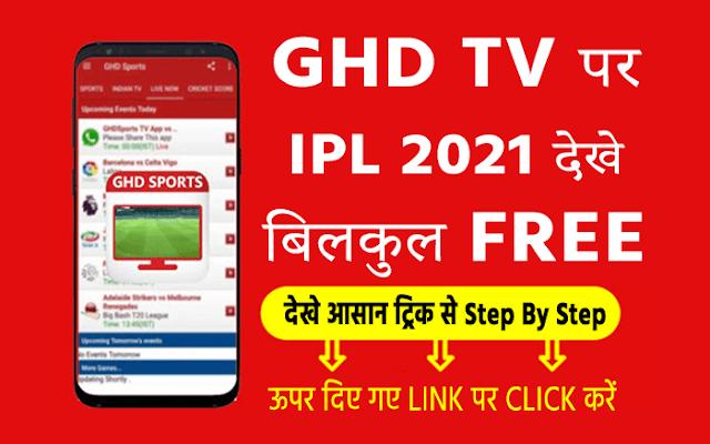 Watch Free Live IPL 2021