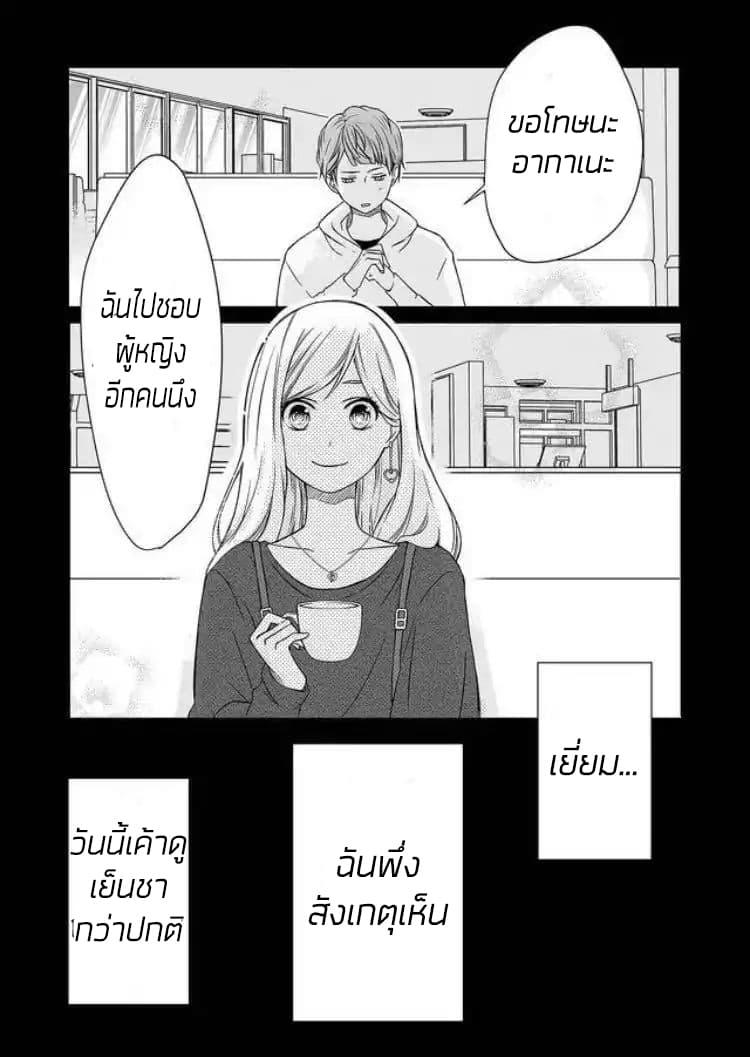 My Lv999 Love for Yamada-kun ตอนที่ 1