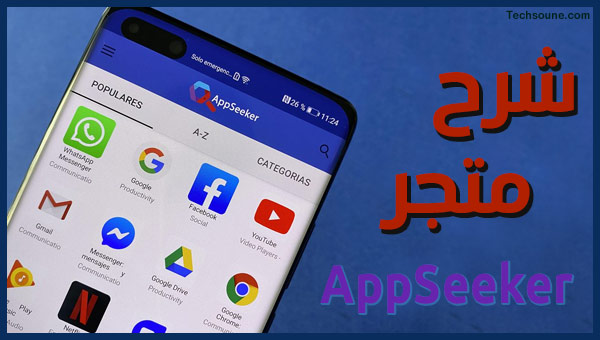 تثبيت التطبيقات على Huawei AppSeeken