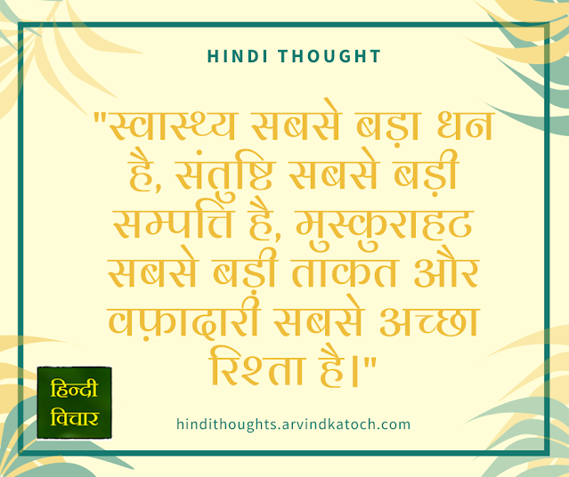 Hindi Thought on Health and Wealth