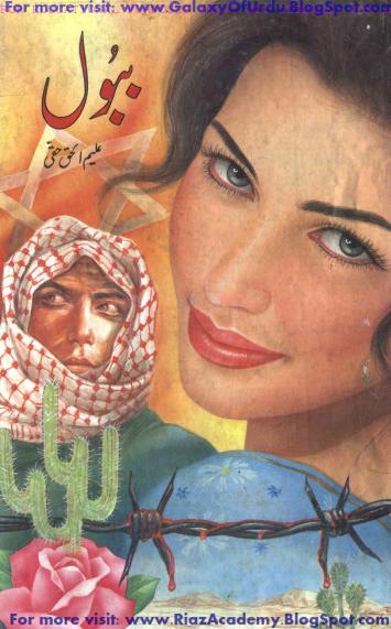 Babool by ALEEM UL HUQ HAQI