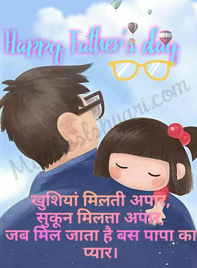 fathers day status in hindi