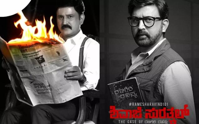 Shivaji Surathkal Movie Review - ZEE5