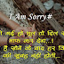 100+ {Dil se} Sorry Status In Hindi For Whatsapp - I Am Sorry Quotes