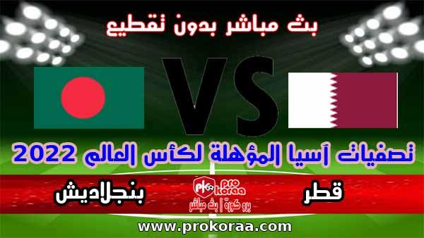 مشاهدة مباراة قطر وبنجلاديش بث مباشر